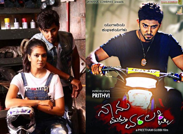 Naanu Mattu Varalakshmi To Be Screened On 23rd December! Kannada News