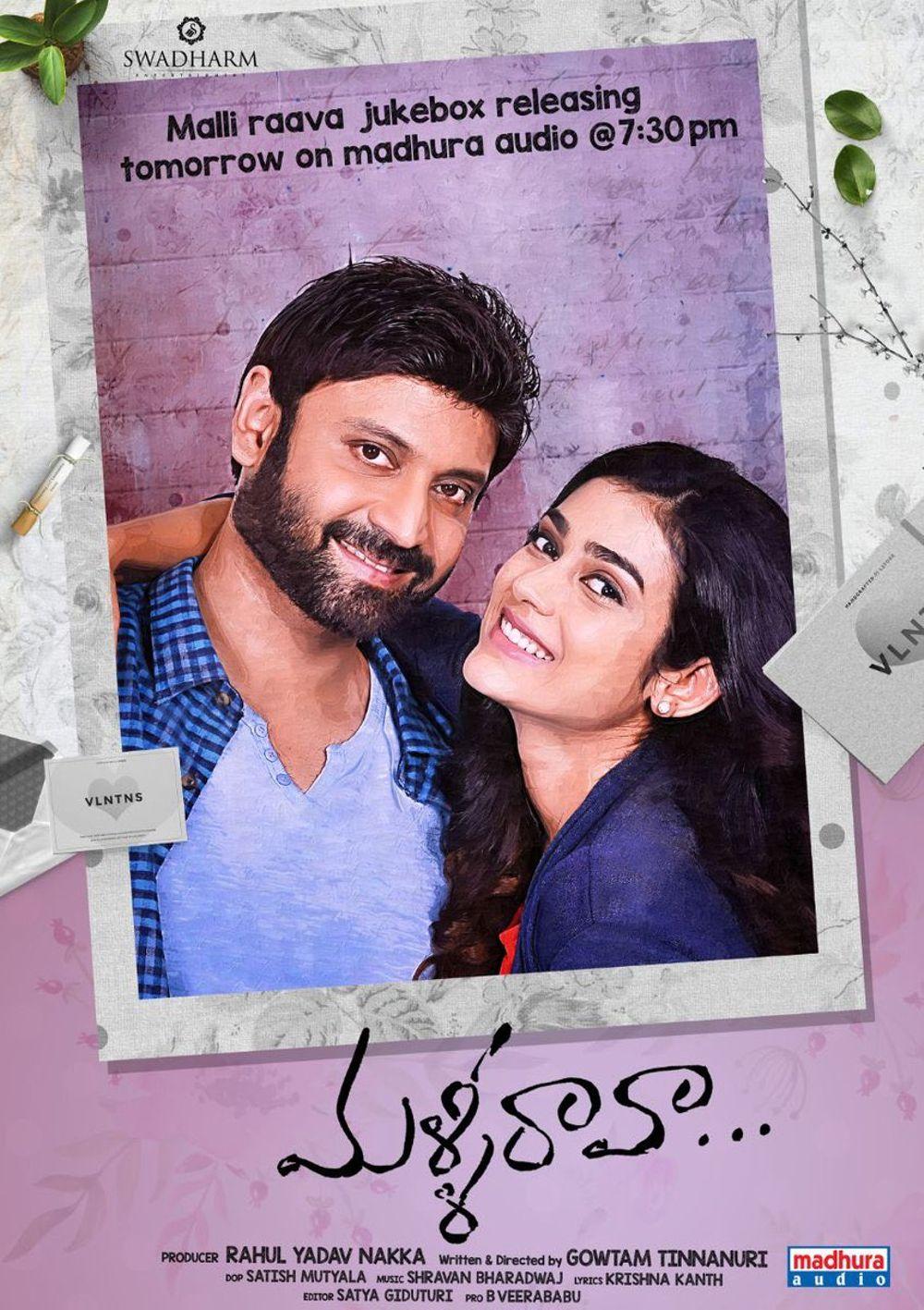 Malli Raava Movie Review Telugu Movie Review
