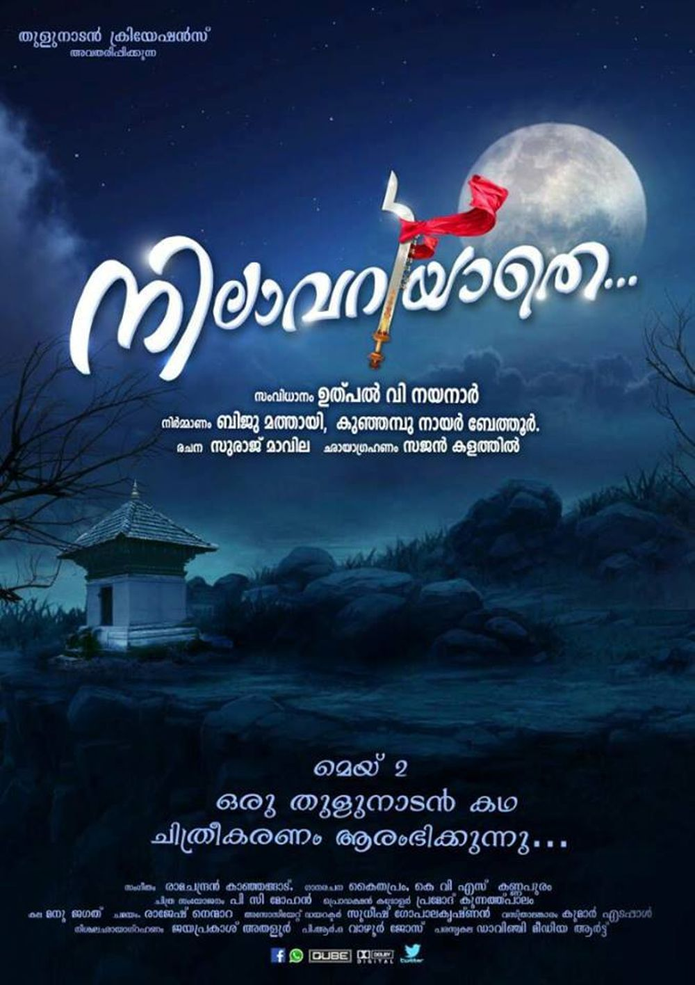 Nilavariyathe Movie Review Malayalam Movie Review