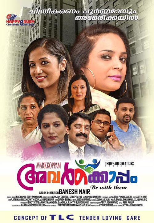 Avarkkoppam Movie Review Malayalam Movie Review