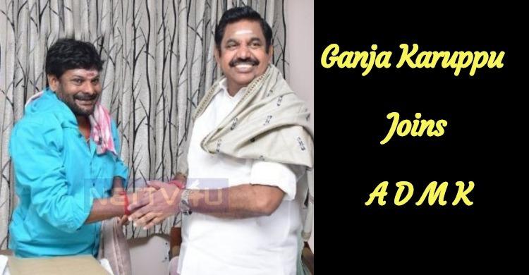 Ganja Karuppu Joins ADMK!