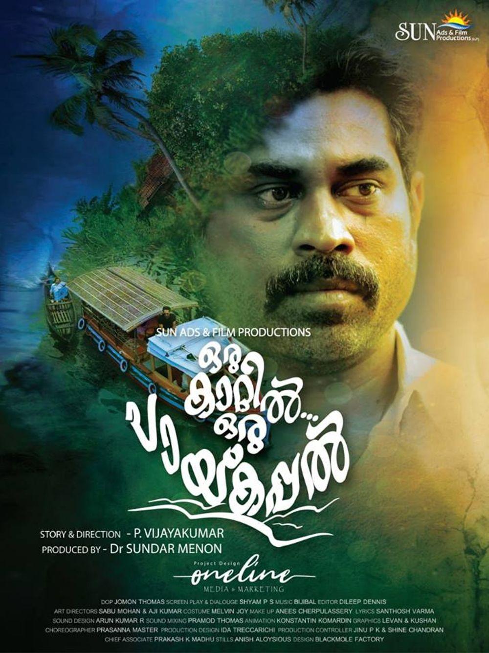 Oru Kaatil Oru Paykappal  Movie Review