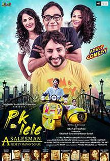 PK Lele A Salesman Movie Review