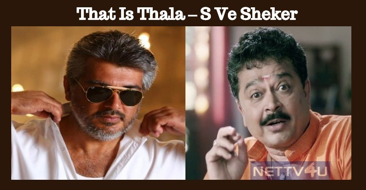 That Is Thala – S Ve Sheker Tamil News