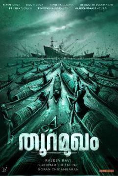 Thuramukham Movie Review
