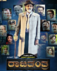 Rajatantra Movie Review