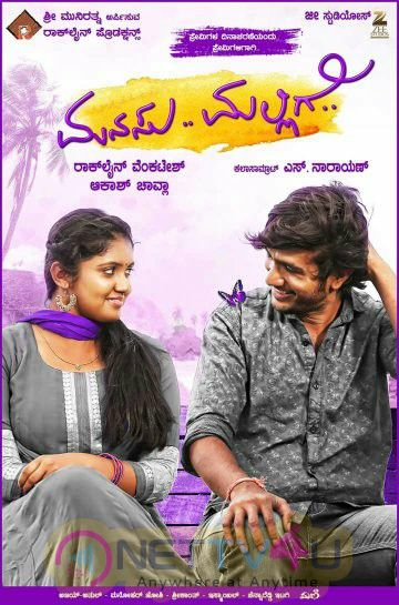 Manasu Mallige Kannada Movie Grand Posters