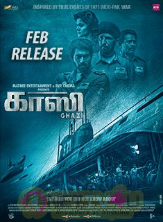 Upcoming Telugu Movie Ghazi Web Ads Special Wallpapers