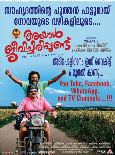 Ayal Jeevichirippund Movie Review Malayalam Movie Review