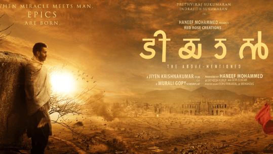 Director Speaks Of Movie Tiyaan