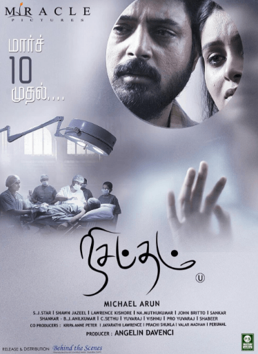 Nisabdham Movie Review Tamil Movie Review