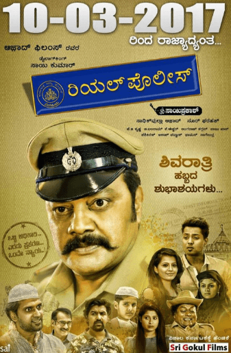 Real Police Movie Review Kannada Movie Review