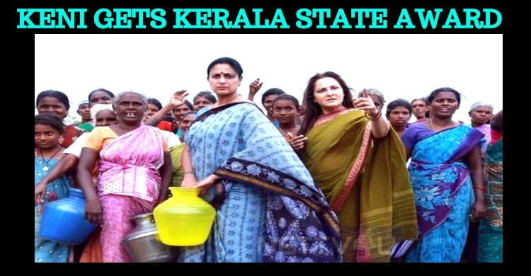 Keni Gets The Kerala State Award!
