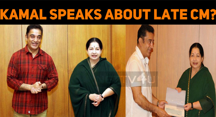 Kamal Haasan Speaks About Jayalalithaa?