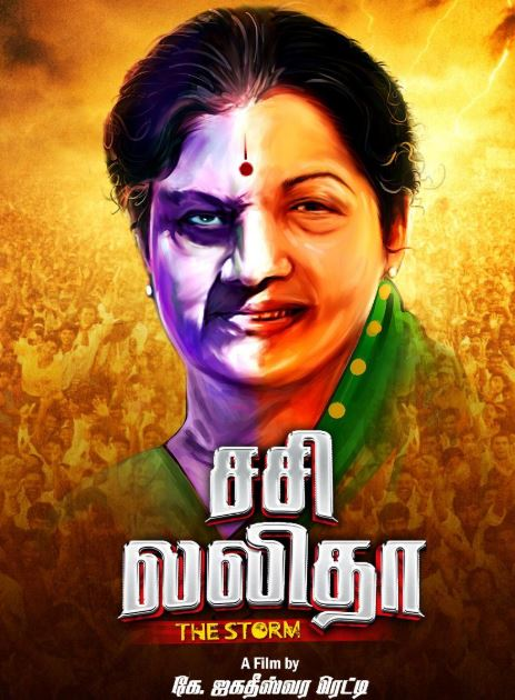 Sasi Lalitha Movie Review Tamil Movie Review