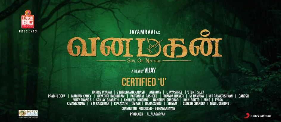 Vanamagan Censored! To Be Released On 23rd June..