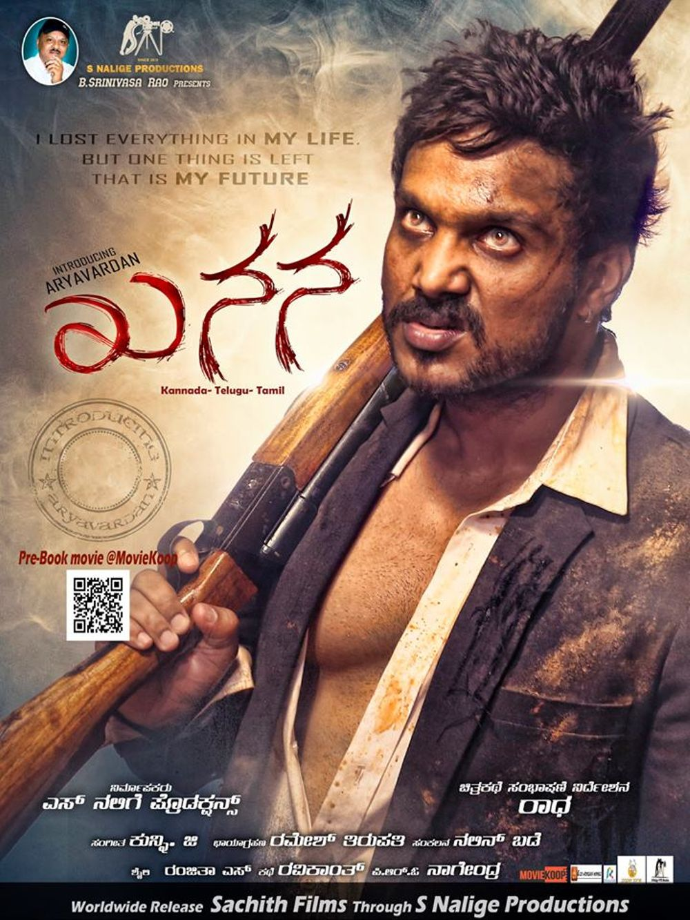 Khanana Movie Review
