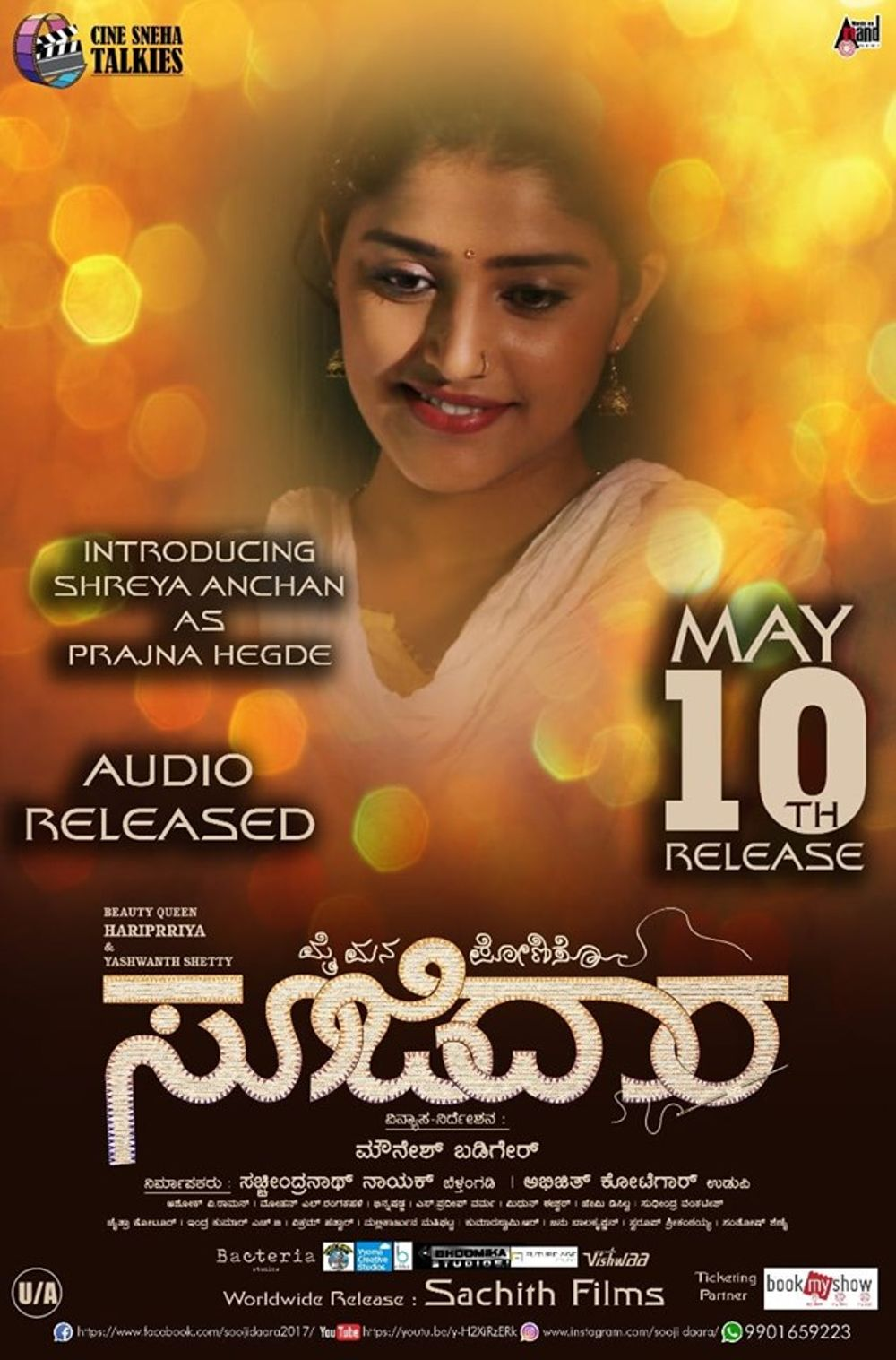 Soojidaara Movie Review