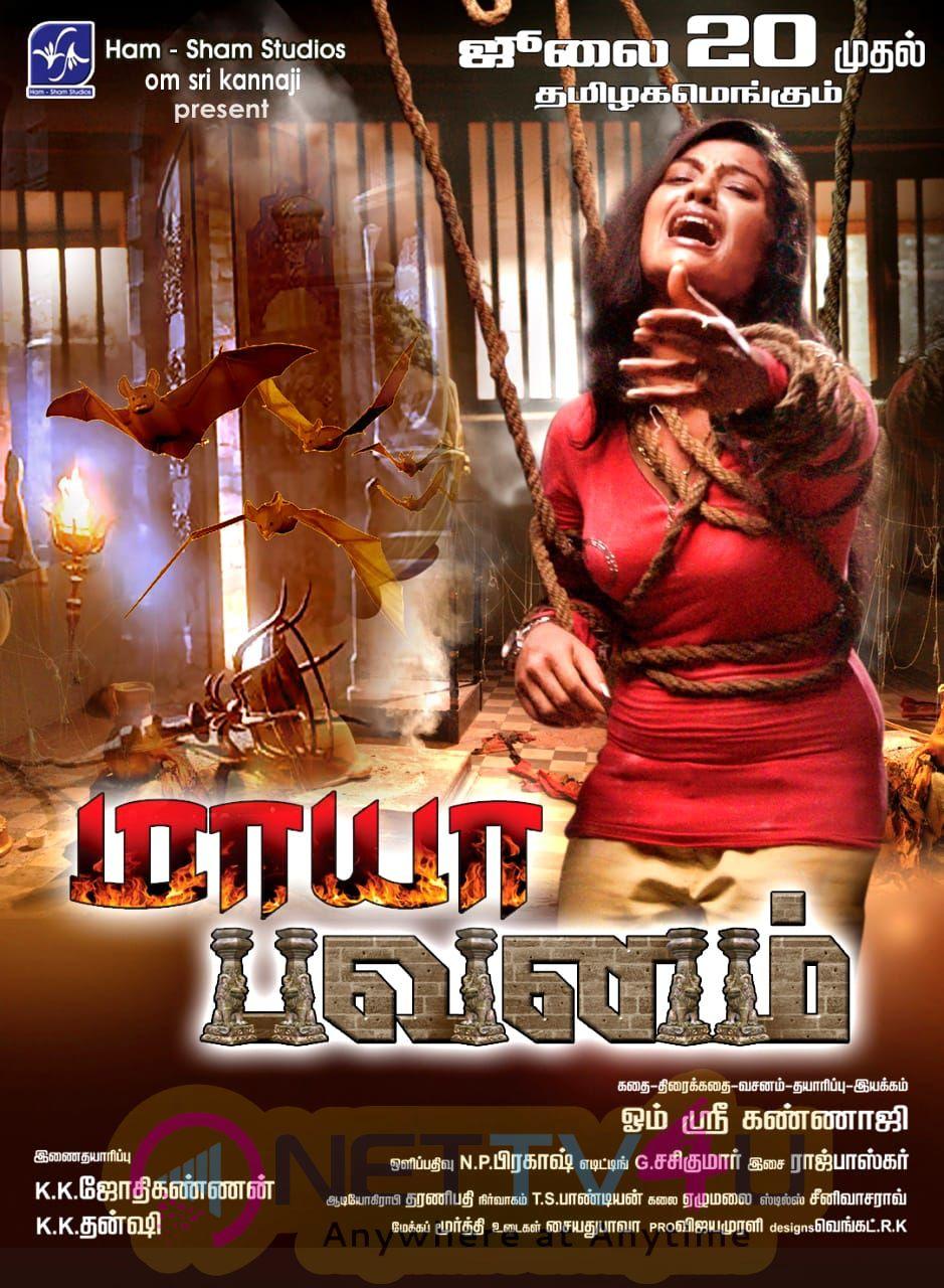 Maya Pavanam Movie Posters