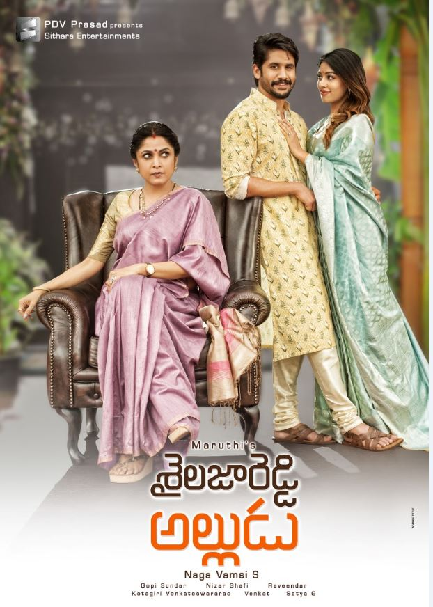Sailaja Reddy Alludu Movie Review Telugu Movie Review