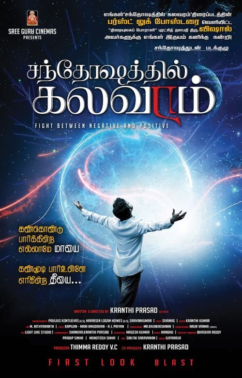 Santhoshathil Kalavaram Movie Review Tamil Movie Review