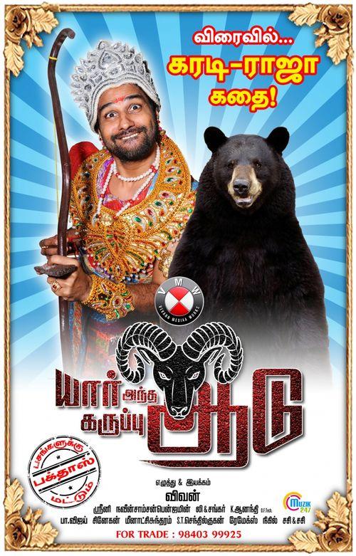 Yaar Antha Karuppu Aadu Movie Review Tamil Movie Review