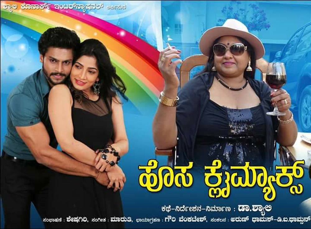Hosa Climax Movie Review Kannada Movie Review