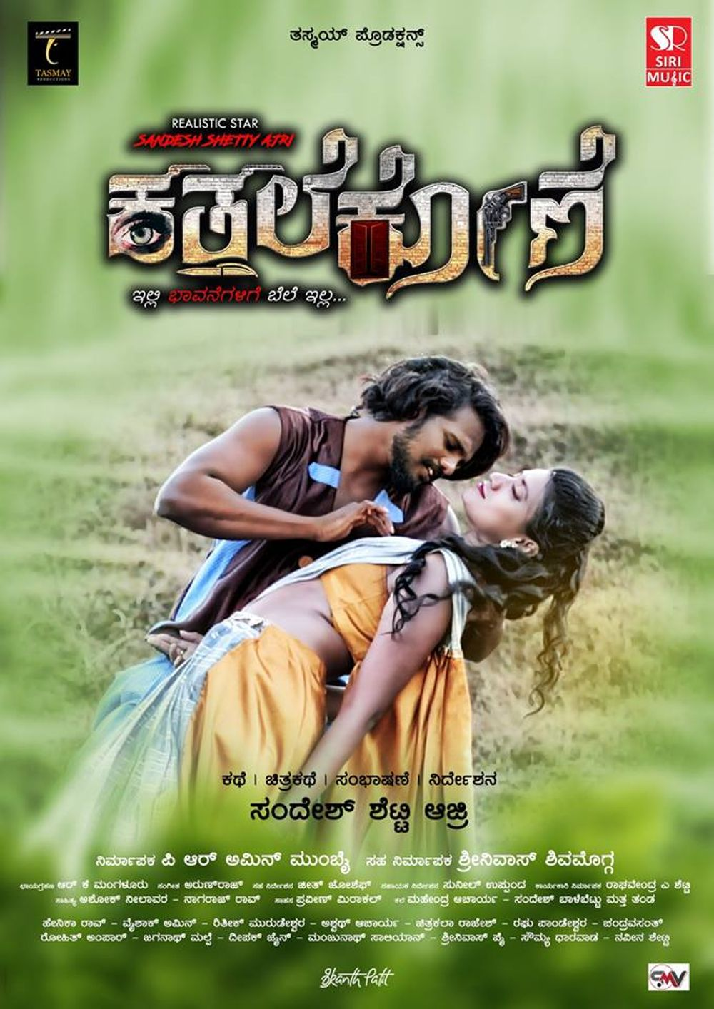 Kathale Kone Movie Review Kannada Movie Review