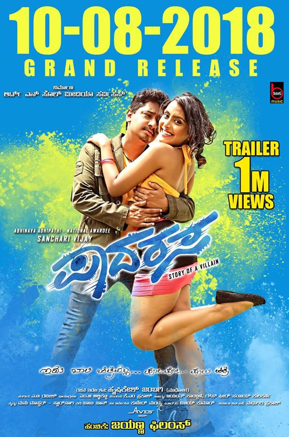 Padarasa Movie Review Kannada Movie Review