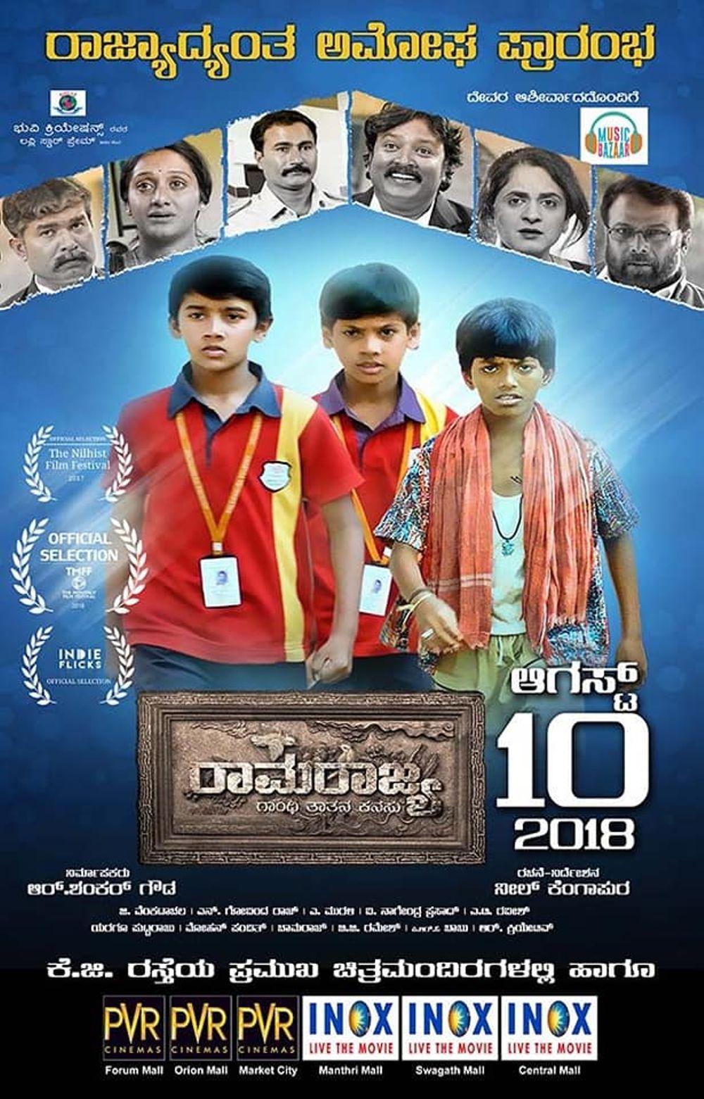 Ramarajya Movie Review