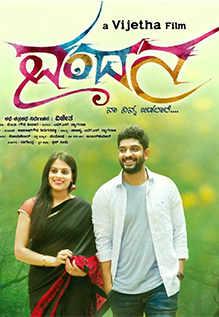 Vandana Movie Review Kannada Movie Review