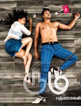 Room - Tamil Movie Review