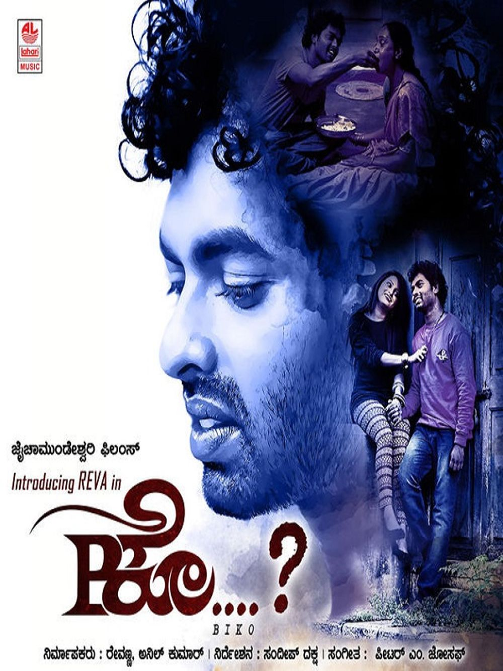 Biko Movie Review Kannada Movie Review