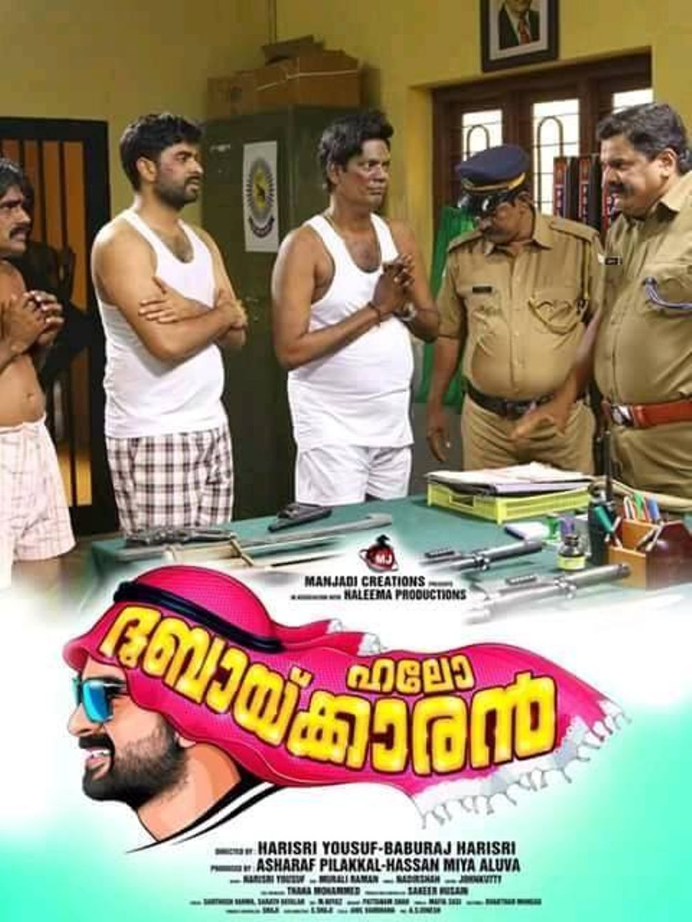 Hello Dubaikaran Movie Review Malayalam Movie Review