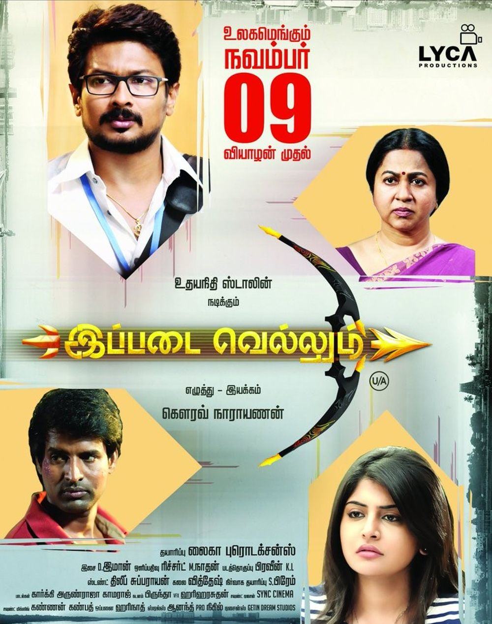 Ippadai Vellum Movie Review Tamil Movie Review
