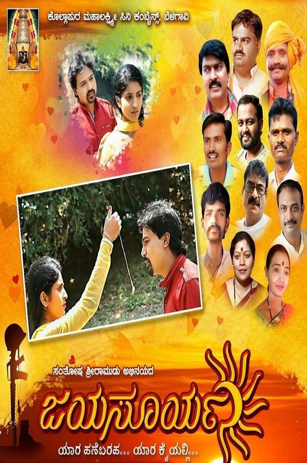 Jayasurya Movie Review Kannada Movie Review