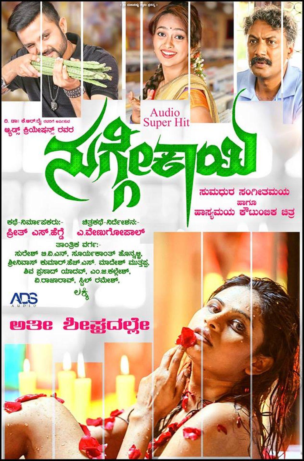 Nuggekai Movie Review Kannada Movie Review