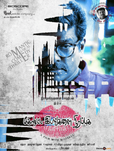 Koditta Idangalai Nirappuga Movie Review Tamil Movie Review