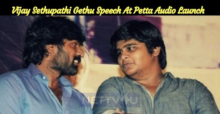Karthik Subbaraj Reveals A Secret! Vijay Sethupathi Gethu Speech!