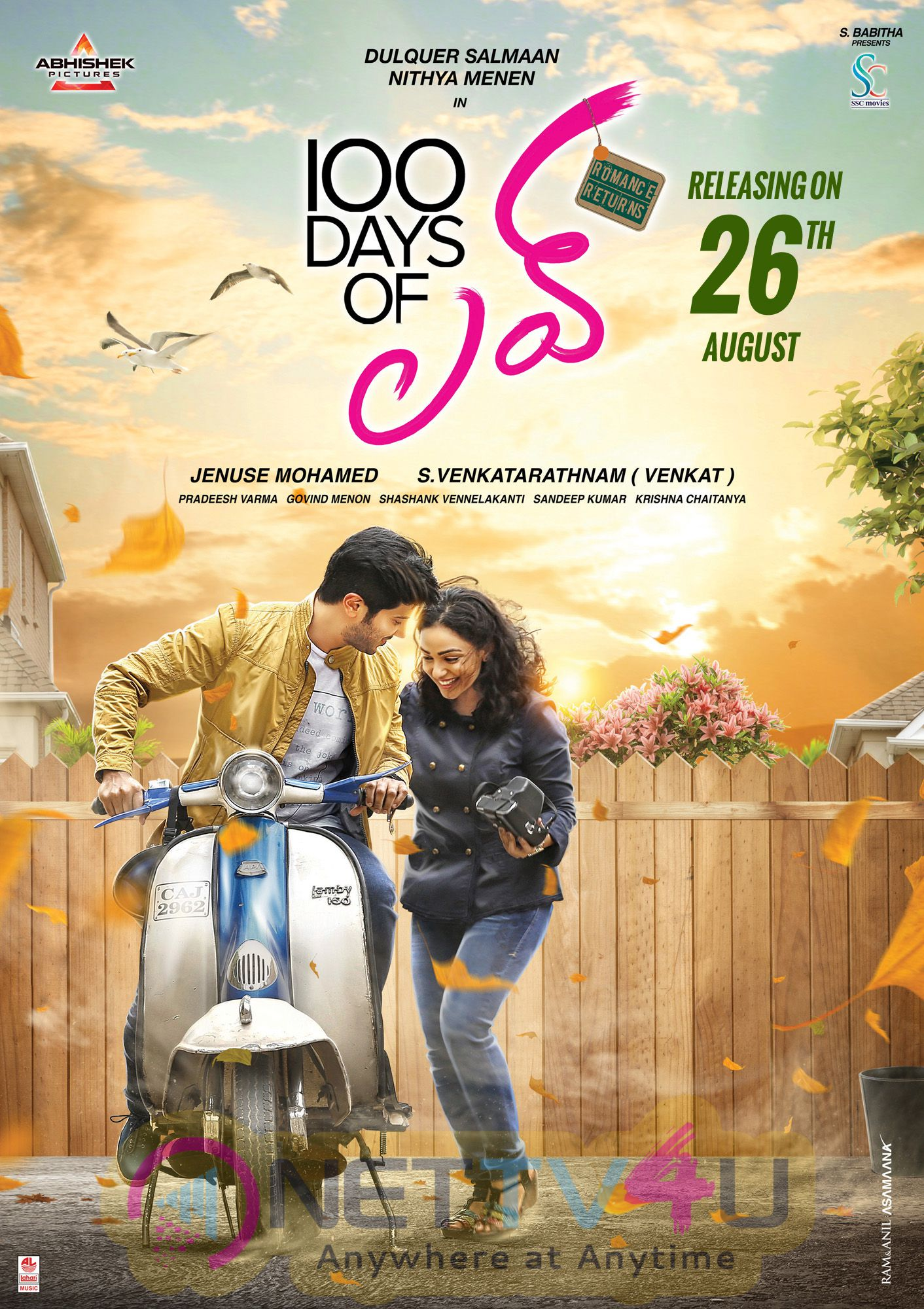 100 Days Of Love Telugu Movie Release Date Posters