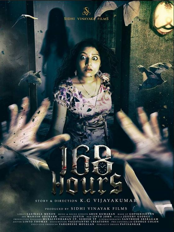 168 Hours Movie Review Malayalam Movie Review