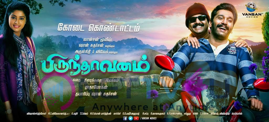 Brindavanam Movie First Look Poster