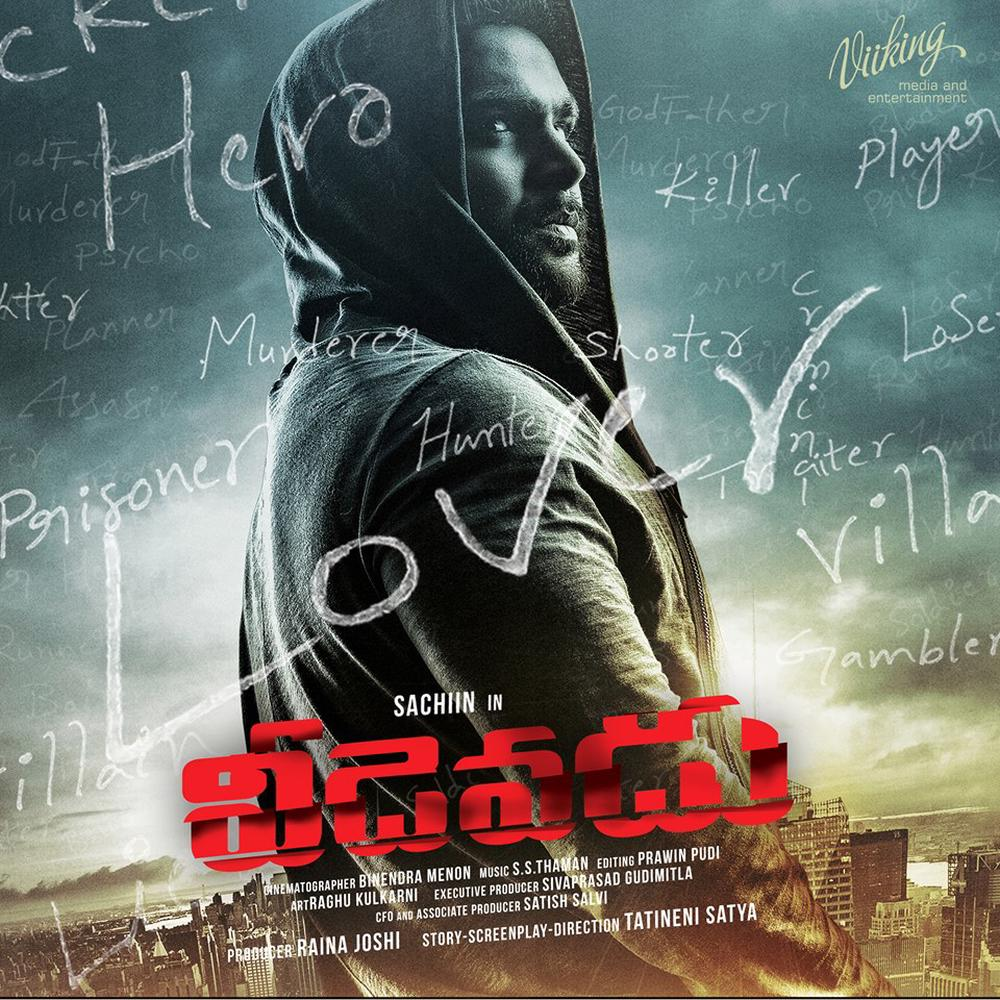 Veedevadu Movie Review Telugu Movie Review