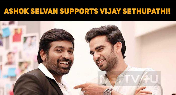 Ashok Selvan Supports Vijay Sethupathi!