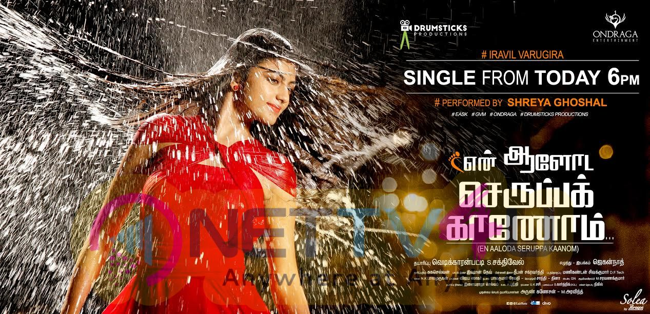 En Aaloda Seruppa Kaanom Single Track From Today Posters