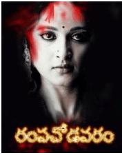 Rampachodavaram Movie Review