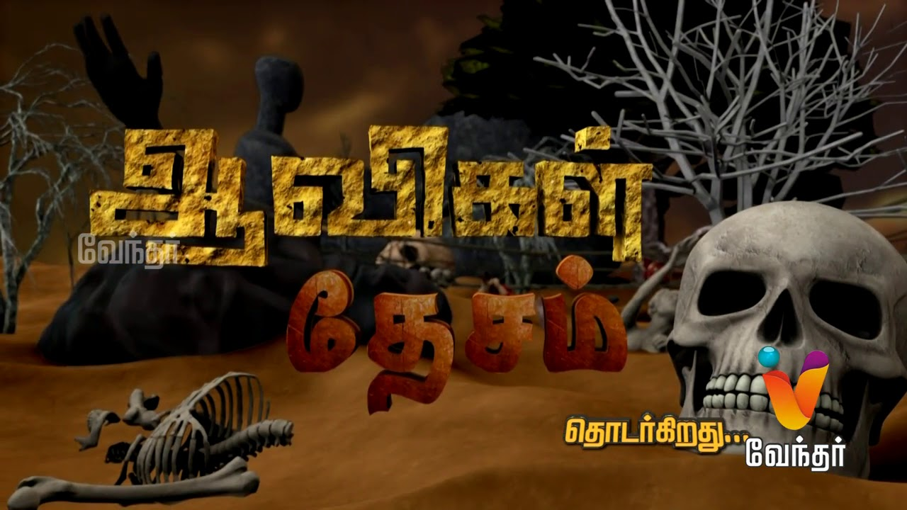 Aavigal Thesam