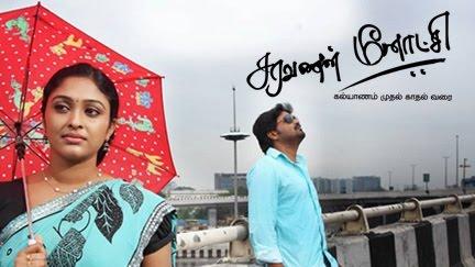 Saravanan Meenatchi Season 1