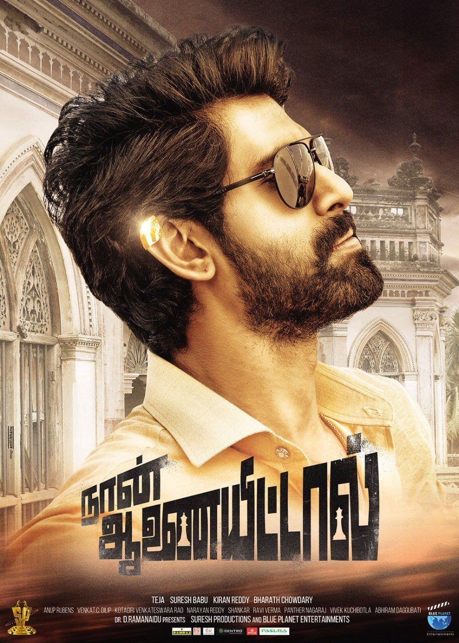 Naan Aanaiyittal Movie Review Tamil Movie Review