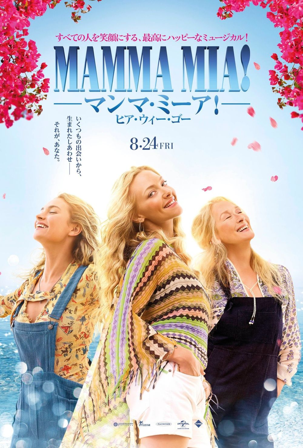 Mamma Mia! Here We Go Again Movie Review English Movie Review